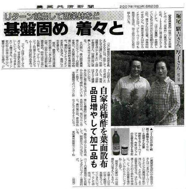 農業共済新聞記事